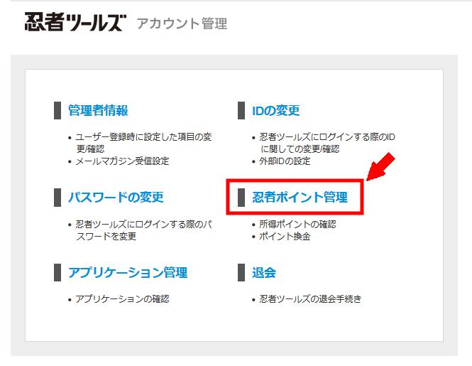 忍者admaxに無料会員登録する方法3 (14)