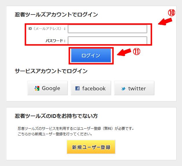 忍者admaxに無料会員登録する方法3 (11)