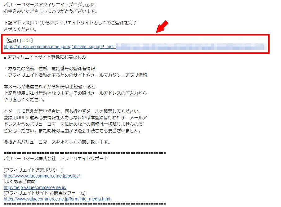 バリューコマスに無料会員登録する方法 3 (5)