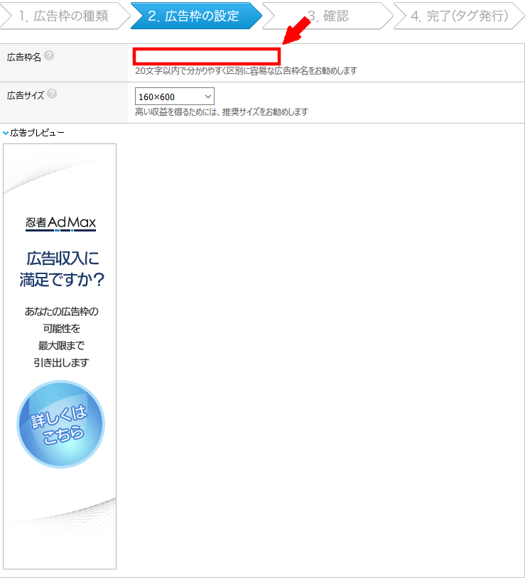 FC2ブログのサイドバーに忍者Admaxの広告を貼る方法3 (19)