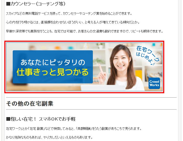 FC2ブログの記事内にA8netのバナー広告を貼る方法3 (15)