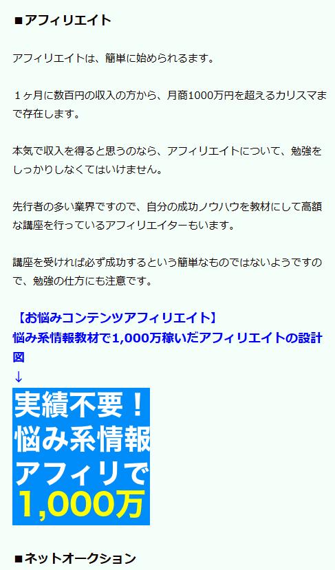 FC2ブログの記事内にインフォトップのバナー広告を貼る方法3 (21)