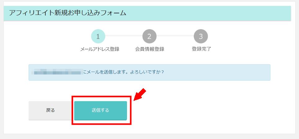 バリューコマスに無料会員登録する方法 3 (3)