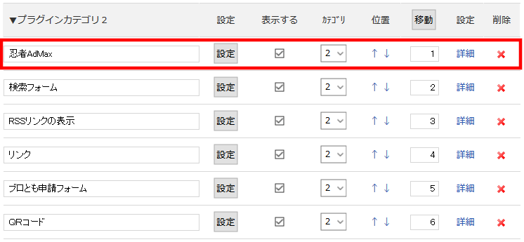 FC2ブログのサイドバーに忍者Admaxの広告を貼る方法3 (29)