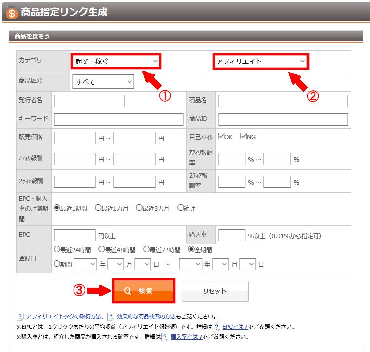 FC2ブログの記事内にインフォカートのバナー広告を横並びに貼る方法3 (11)