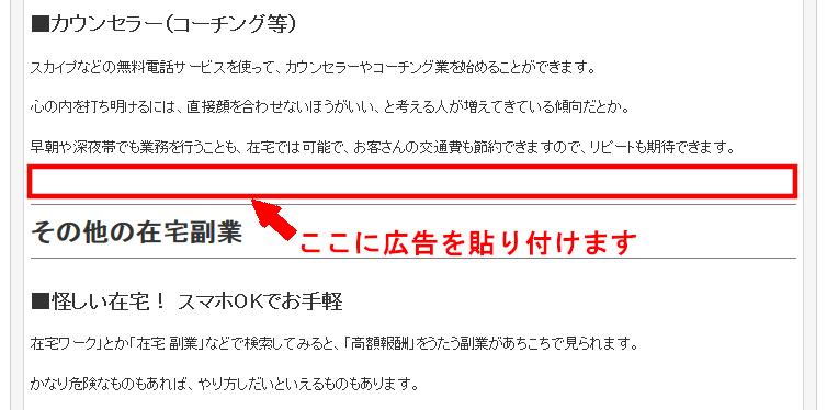 FC2ブログの記事内にA8netのバナー広告を横並び表示させる方法3 (6)