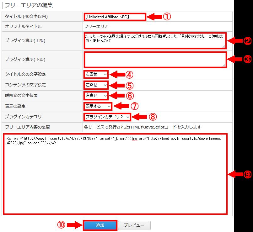 FC2ブログのサイドバーにインフォカートのバナー広告を貼る方法3 (21)