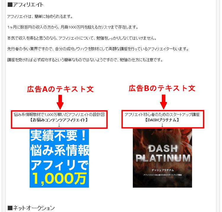 FC2ブログの記事内にインフォトップのバナー広告を横並び表示させる方法3 (24)