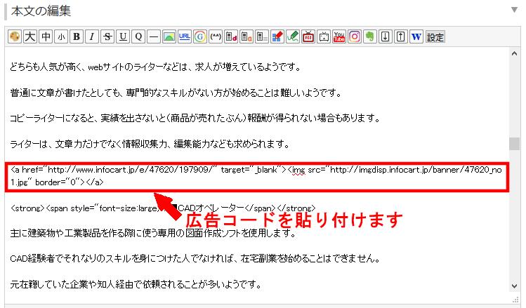 FC2ブログの記事内にインフォカートのバナー広告を貼る方法3 (15)