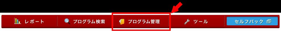FC2ブログのサイドバーにA8netのバナー広告を貼る方法3 (7)