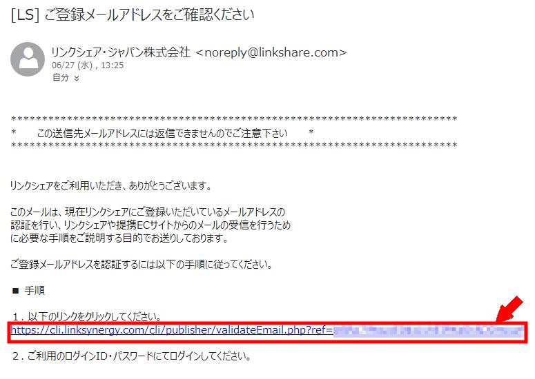 LinkShareの無料会員登録の仕方3 (10)