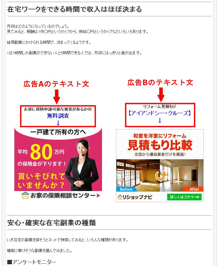 FC2ブログの記事内にもしもアフィリエイトのバナー広告を横並びに貼る方法3 (23)