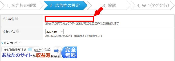 スマホ用FC2ブログのブログタイトル下に忍者Admaxの広告を貼る方法3 (13)
