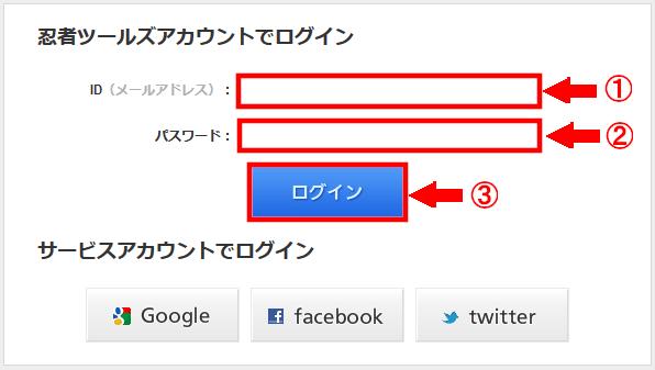 スマホ用FC2ブログのブログタイトル下に忍者Admaxの広告を貼る方法3 (8)