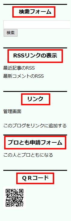 FC2ブログのサイドバーにLink-Aのテキスト広告を貼る方法3 (3)