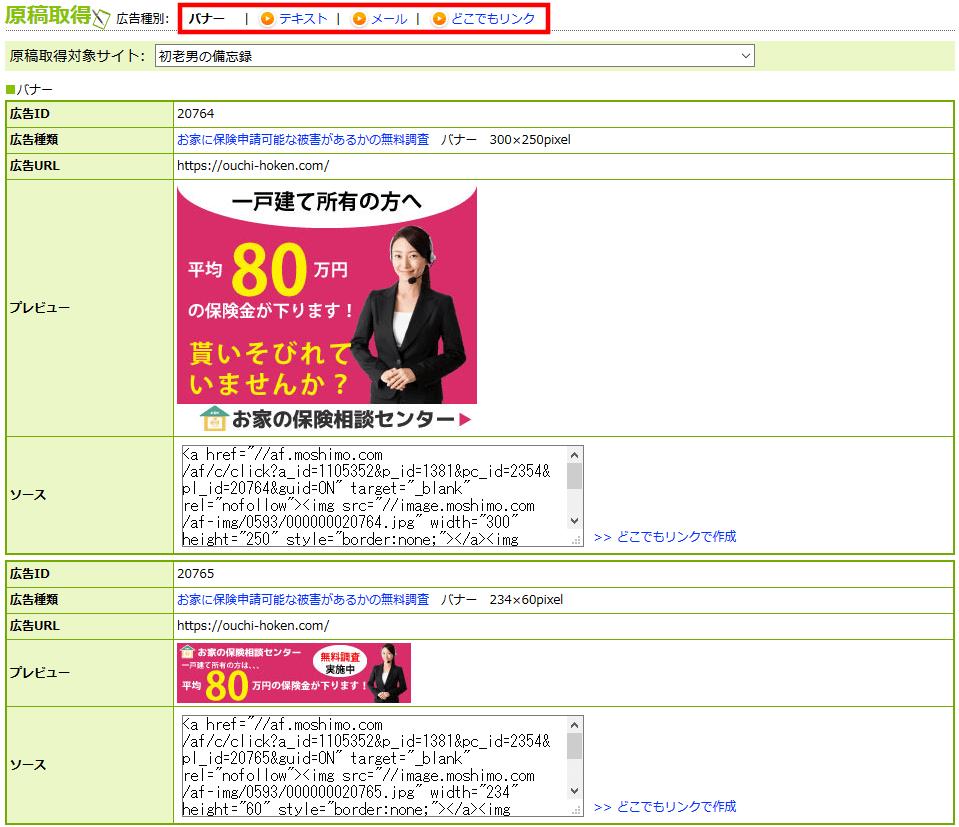 FC2ブログのサイドバーにもしもアフィリエイトのバナー広告を貼る方法3 (19)