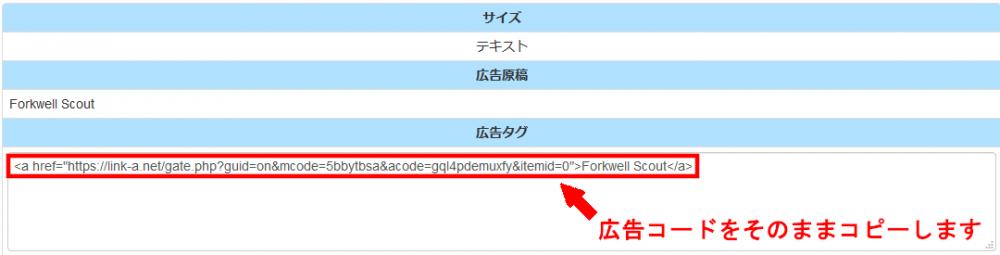 FC2ブログの記事内にLink-Aのテキスト広告を貼る方法3 (14)