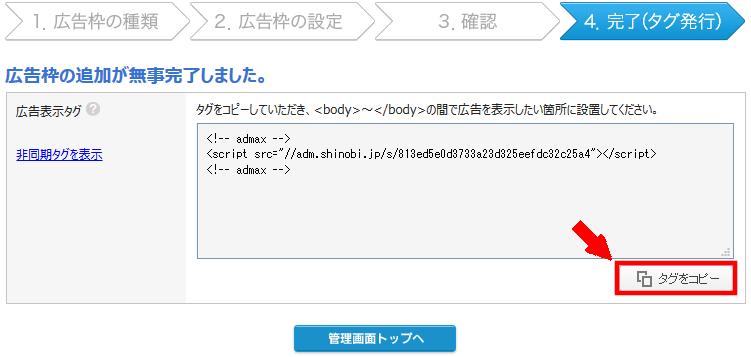 FC2ブログの記事内に忍者Admaxの広告を貼る方法3 (16)