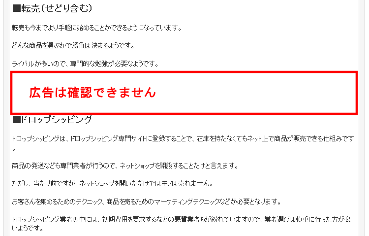 FC2ブログの記事内に忍者Admaxの広告を貼る方法3 (19)
