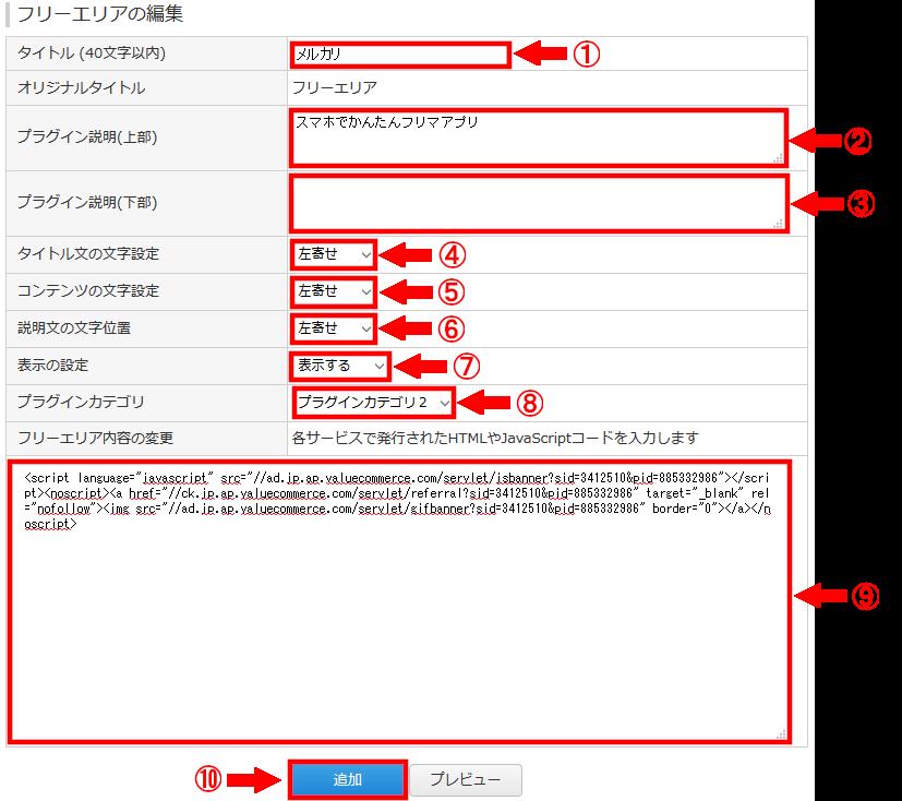 FC2ブログのサイドバーにバリューコマースのバナー広告を貼る方法3 (23)