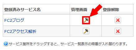 スマホ用FC2ブログのブログタイトル下に忍者Admaxの広告を貼る方法3 (3)