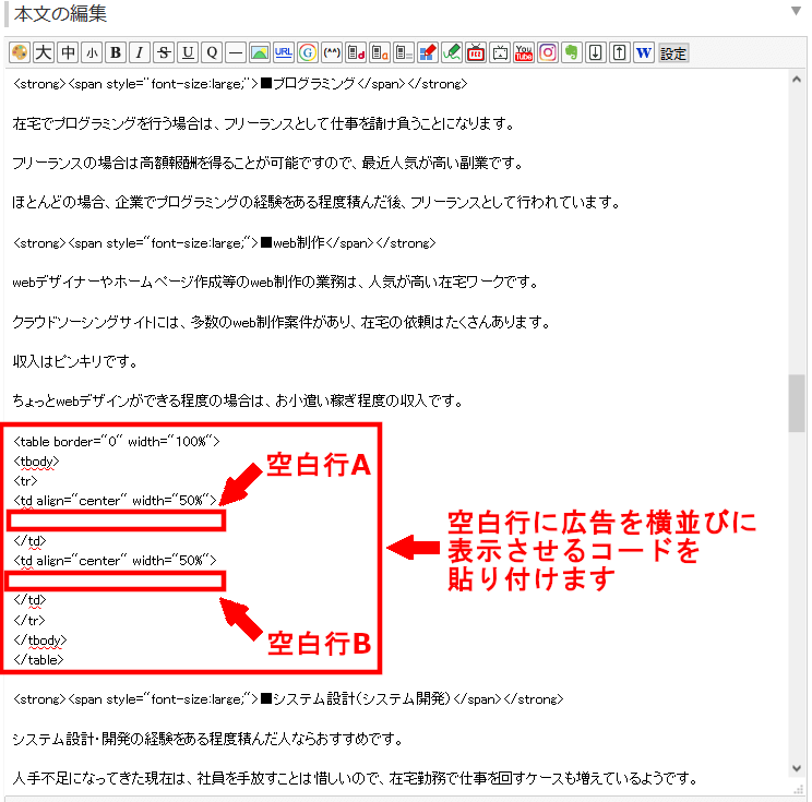 FC2ブログの記事内にLink-Aのバナー広告を横並びに貼る方法3 (8)