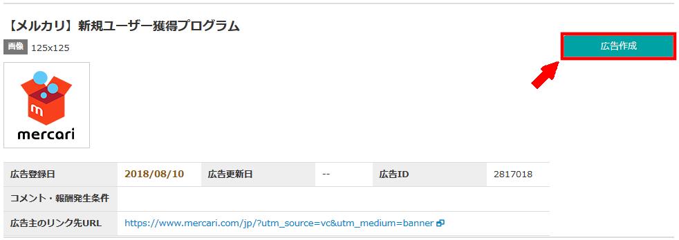 FC2ブログのサイドバーにバリューコマースのバナー広告を貼る方法3 (21)
