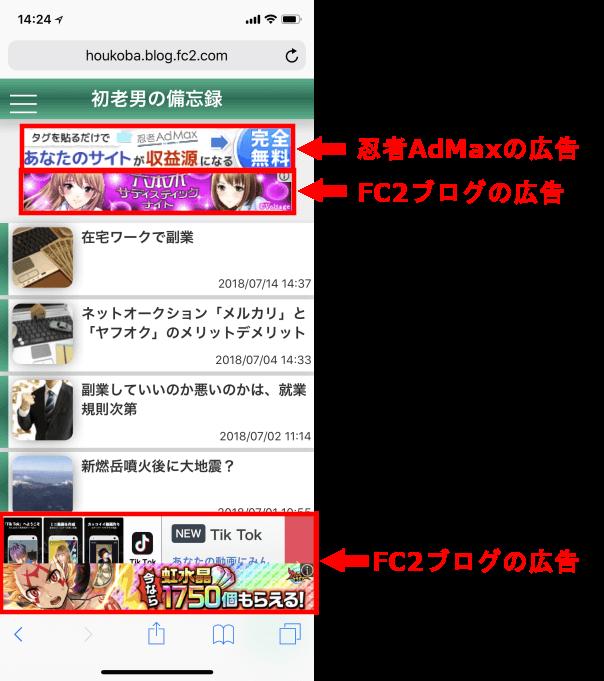 スマホ用FC2ブログのブログタイトル下に忍者Admaxの広告を貼る方法3 (21)