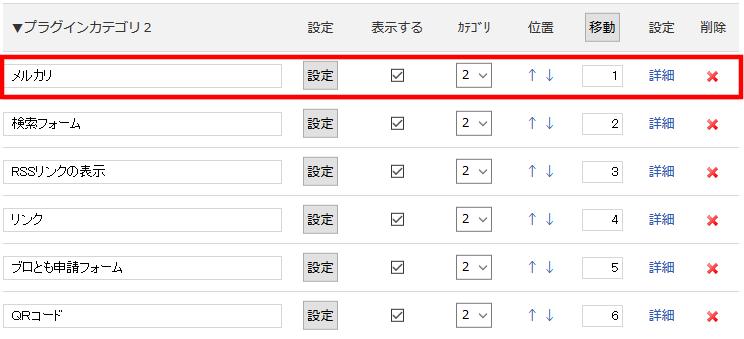 FC2ブログのサイドバーにバリューコマースのテキスト広告を貼る方法3 (28)