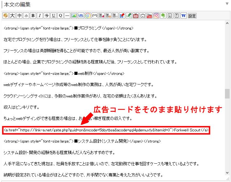 FC2ブログの記事内にLink-Aのテキスト広告を貼る方法3 (15)