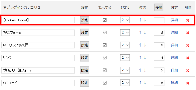 FC2ブログのサイドバーにLink-Aのバナー広告を貼る方法3 (26)