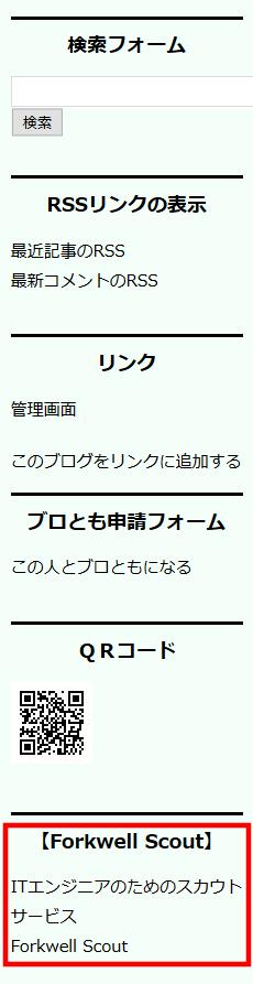 FC2ブログのサイドバーにLink-Aのテキスト広告を貼る方法3 (24)