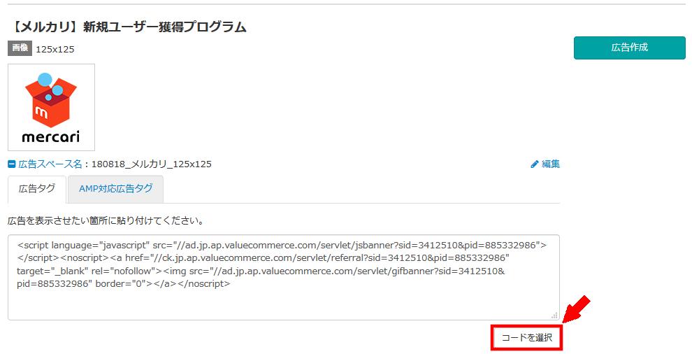FC2ブログのサイドバーにバリューコマースのバナー広告を貼る方法3 (22)