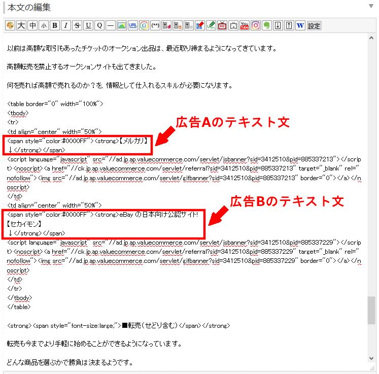 FC2ブログの記事内にバリューコマースのバナー広告を横並びに貼る方法3 (24)