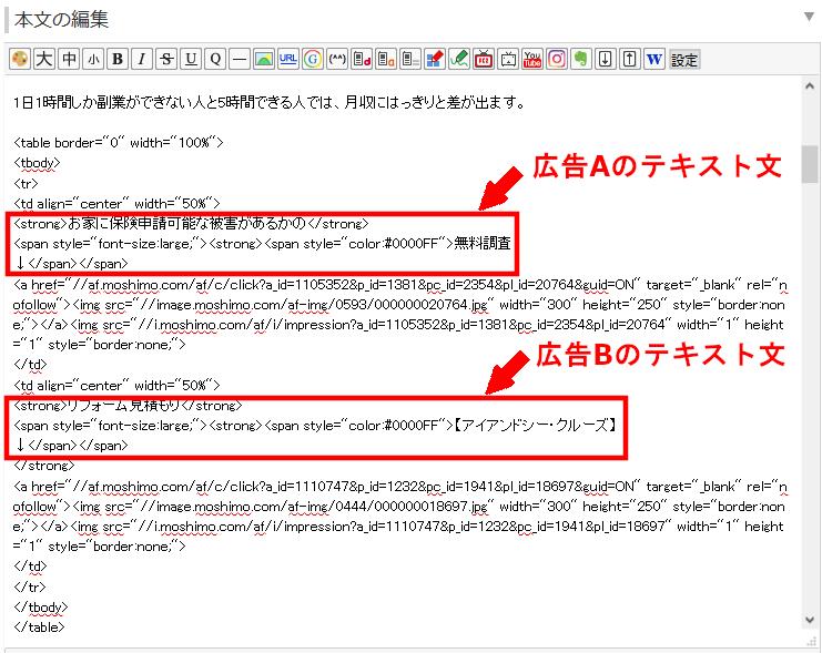 FC2ブログの記事内にもしもアフィリエイトのバナー広告を横並びに貼る方法3 (22)
