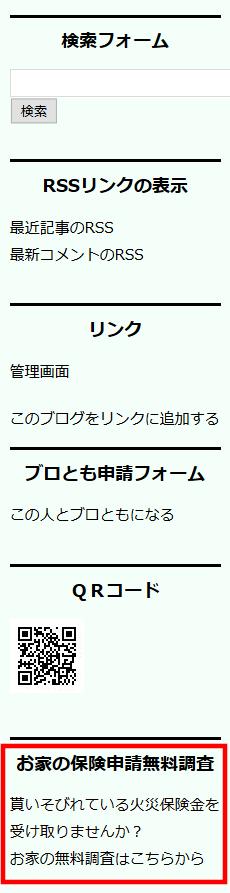 FC2ブログのサイドバーにもしもアフィリエイトのテキスト広告を貼る方法3 (24)