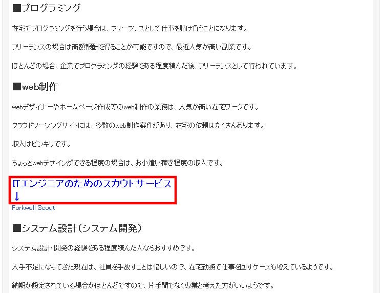 FC2ブログの記事内にLink-Aのテキスト広告を貼る方法3 (17)