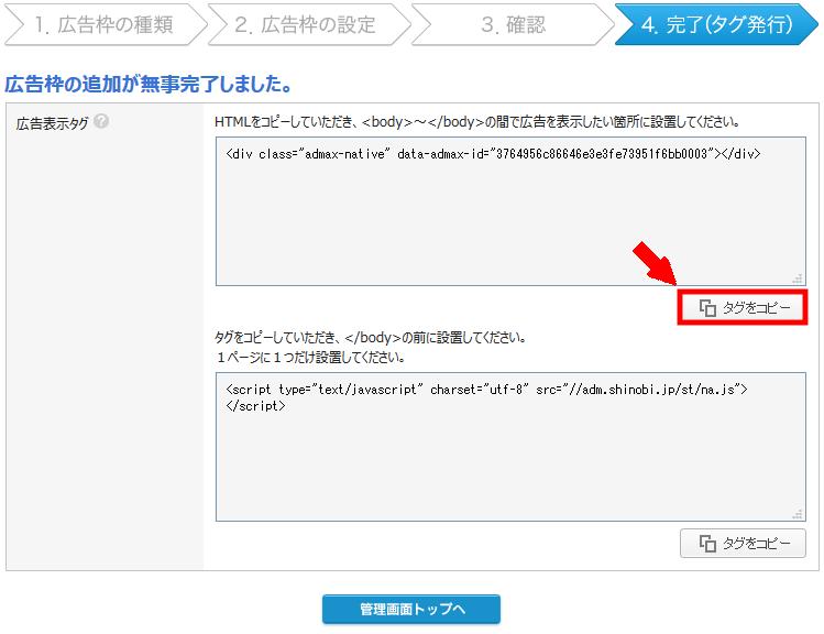 スマホ用FC2ブログの記事一覧に忍者Admaxのネイティブ広告を貼る方法3 (16)