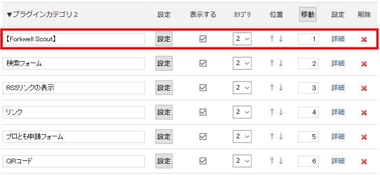 FC2ブログのサイドバーにLink-Aのテキスト広告を貼る方法3 (26)