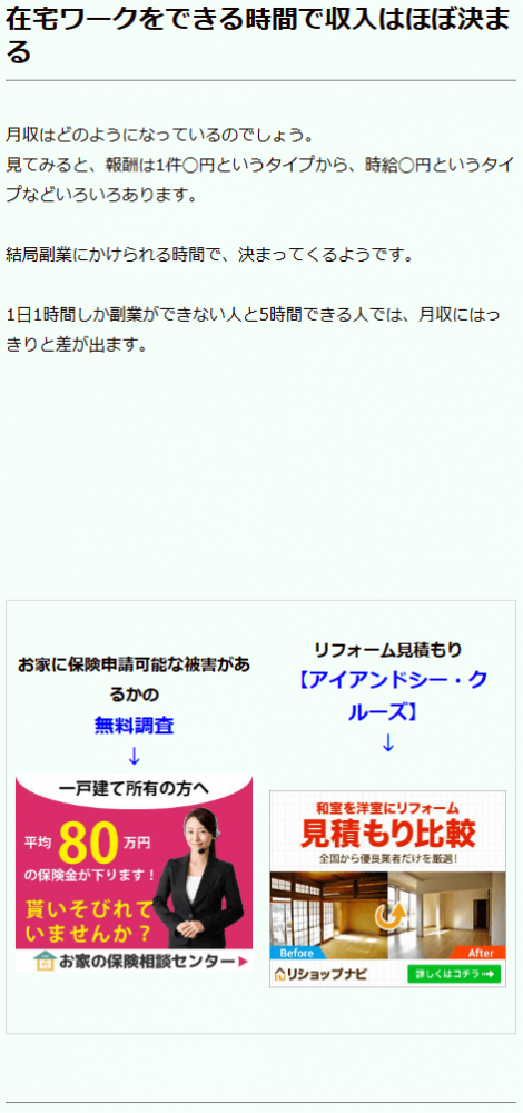 FC2ブログの記事内にもしもアフィリエイトのバナー広告を横並びに貼る方法3 (26)