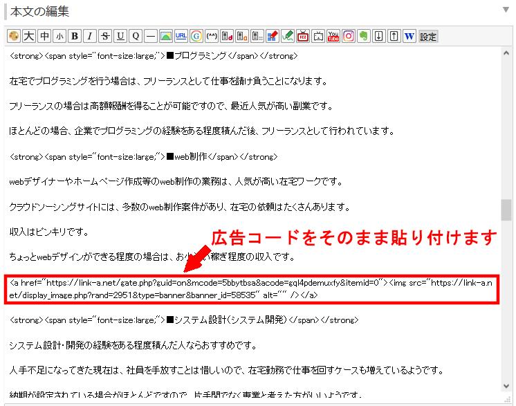 FC2ブログの記事内にLink-Aのバナー広告を貼る方法3 (15)