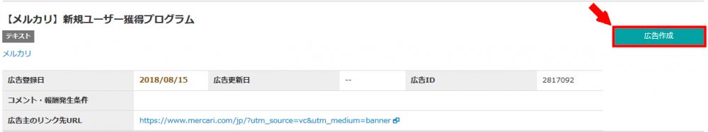 FC2ブログのサイドバーにバリューコマースのテキスト広告を貼る方法3 (21)