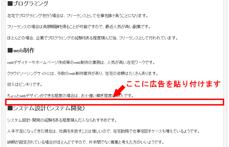 FC2ブログの記事内にLink-Aのバナー広告を横並びに貼る方法3 (6)