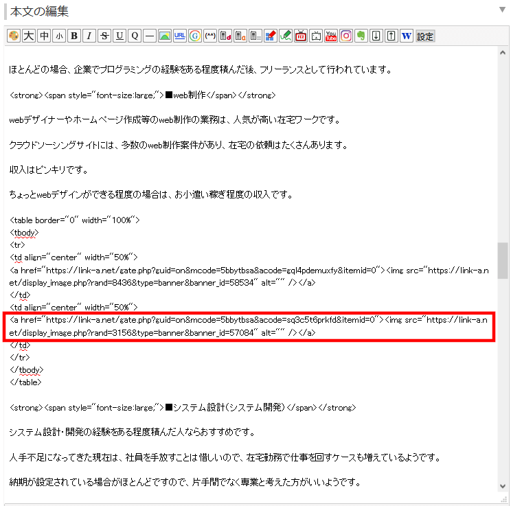 FC2ブログの記事内にLink-Aのバナー広告を横並びに貼る方法3 (19)