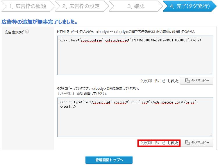 スマホ用FC2ブログの記事一覧に忍者Admaxのネイティブ広告を貼る方法3 (20)