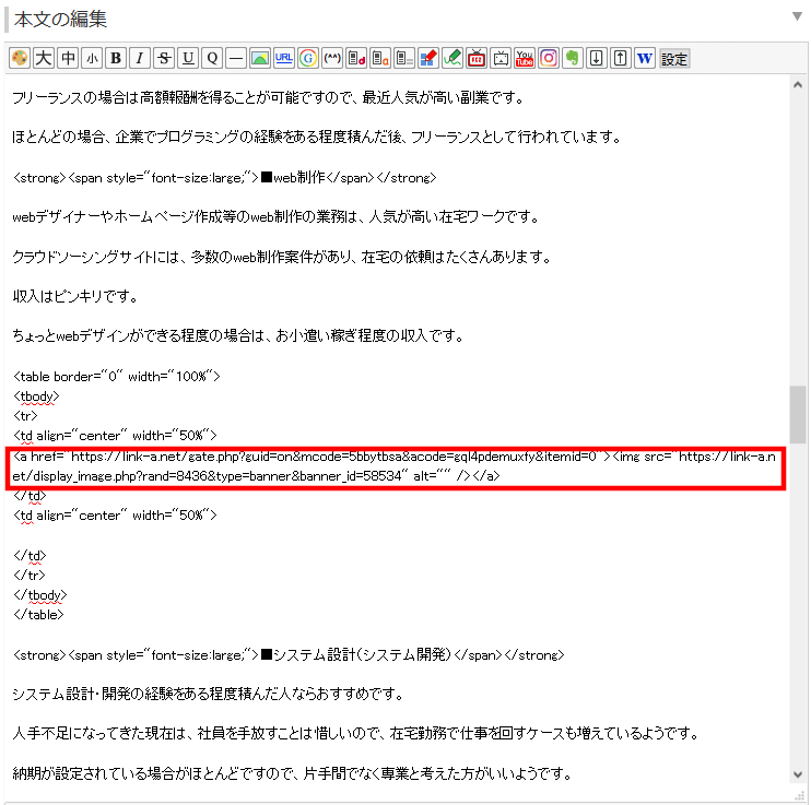 FC2ブログの記事内にLink-Aのバナー広告を横並びに貼る方法3 (16)