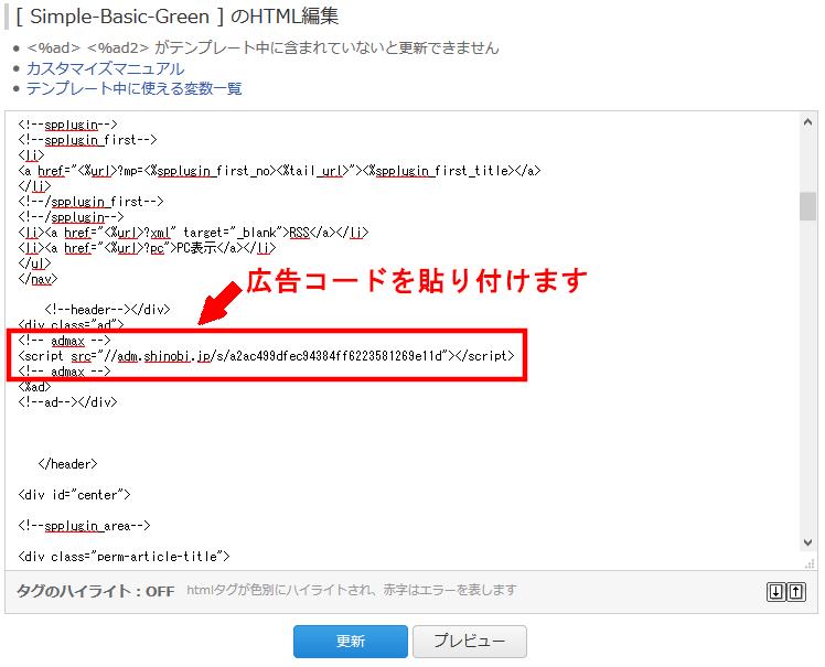 スマホ用FC2ブログのブログタイトル下に忍者Admaxの広告を貼る方法3 (18)