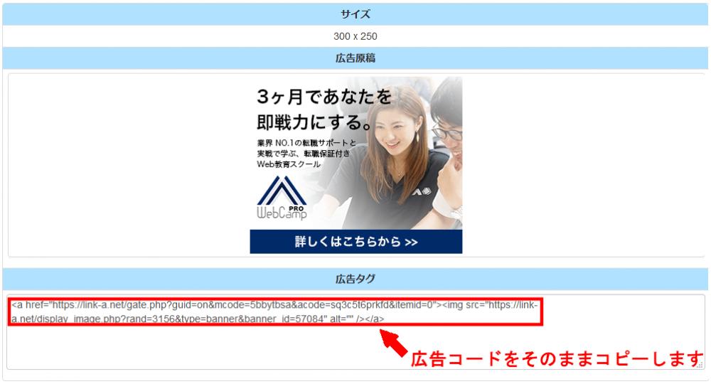 FC2ブログの記事内にLink-Aのバナー広告を横並びに貼る方法3 (18)