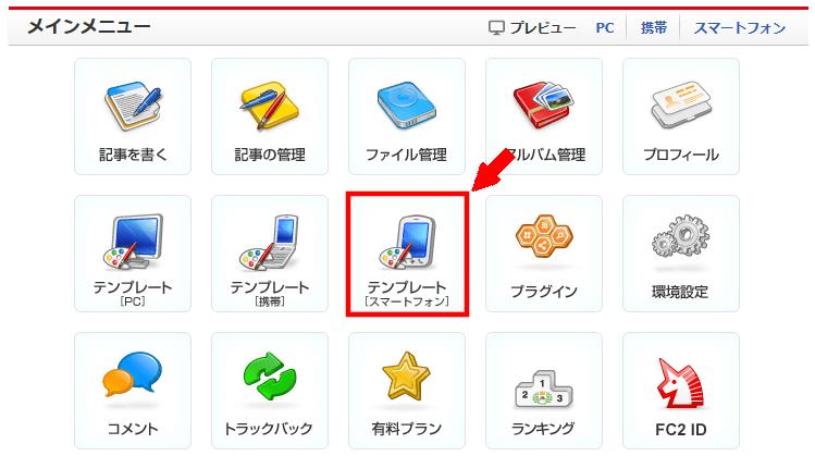 スマホ用FC2ブログの記事下に忍者Admaxの広告を貼る方法3 (4)