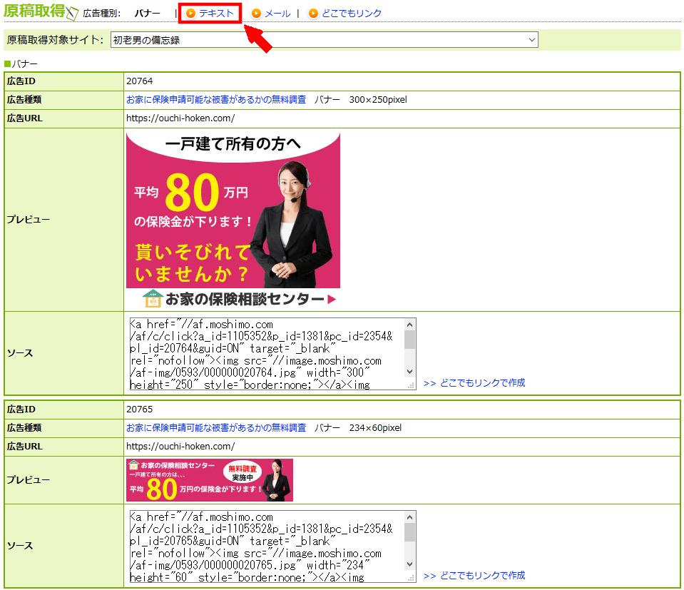 FC2ブログのサイドバーにもしもアフィリエイトのテキスト広告を貼る方法3 (19)